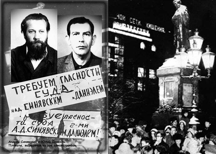 Митинг гласности 5 декабря 1965 года