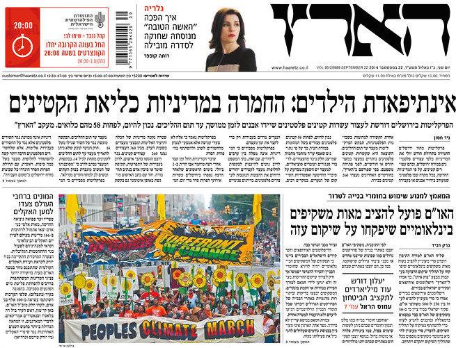 FrontPage_Israel_HAHE.jpg