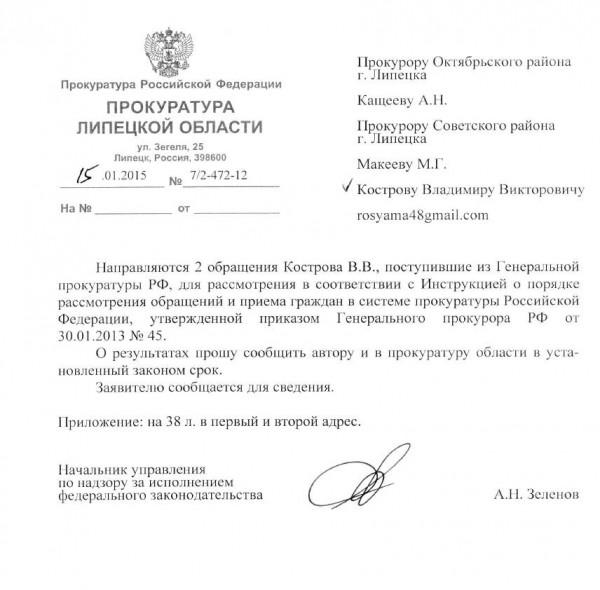 Облпрокуратура на жалобу по ГИБДД