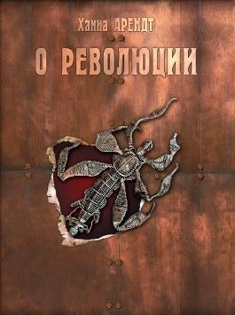 Обложка книги. Ханна Арендт «О революции»
